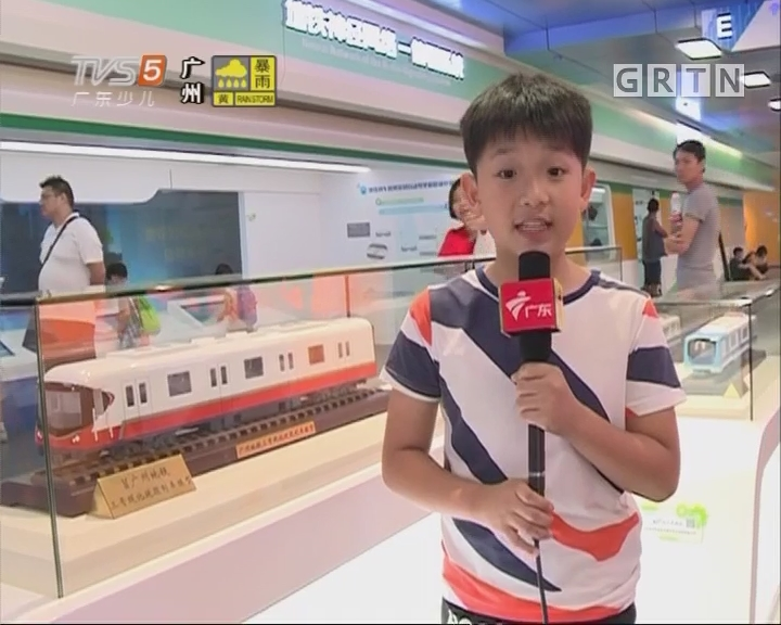 [2017-06-16]南方小记者:广州地铁博物馆——童游列车