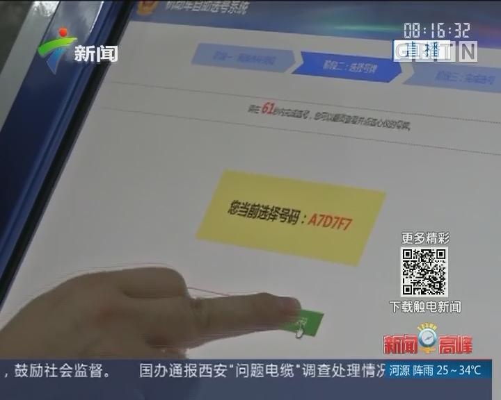 广东实施车牌新政 启用统一选号系统