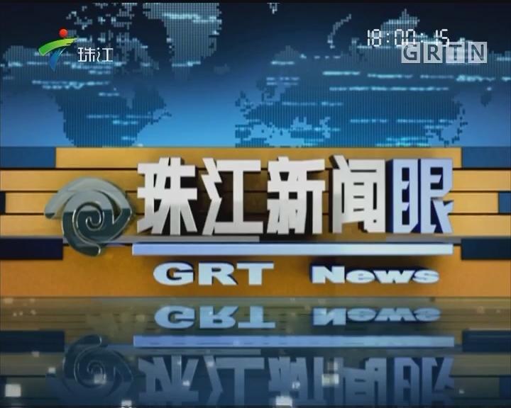 """[2017-06-20]珠江新闻眼:广州:暑假未至 培训市场已""""热"""""""