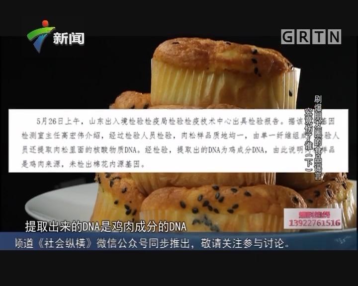 [2017-06-30]社会纵横:刷爆朋友圈的食品谣言 究竟伤了谁(下)