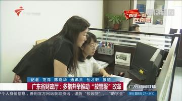 """广东省财政厅:多措并举推动""""放管服""""改革"""