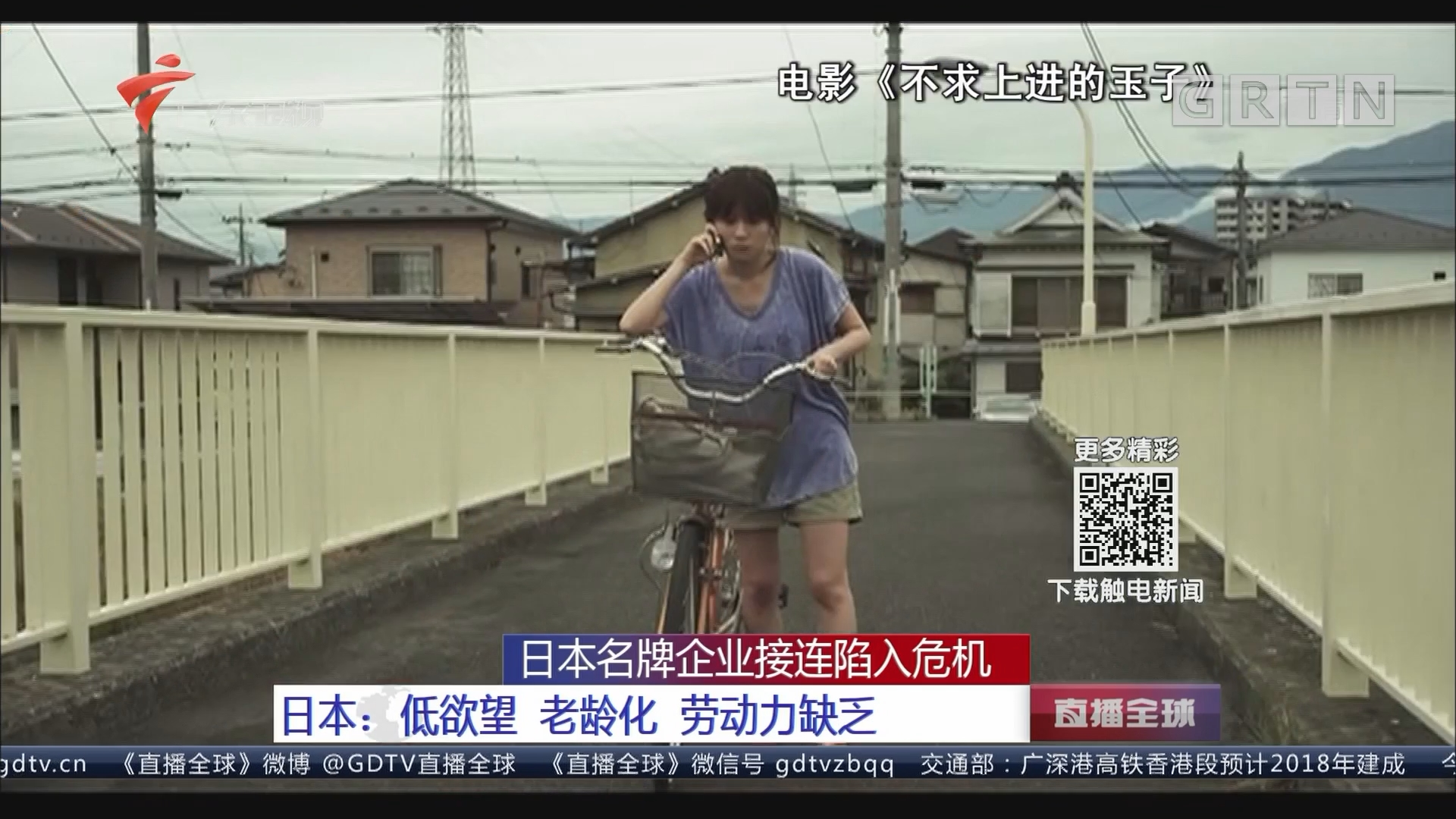 日本名牌企业接连陷入危机 日本:低欲望 老龄化 劳动力缺乏
