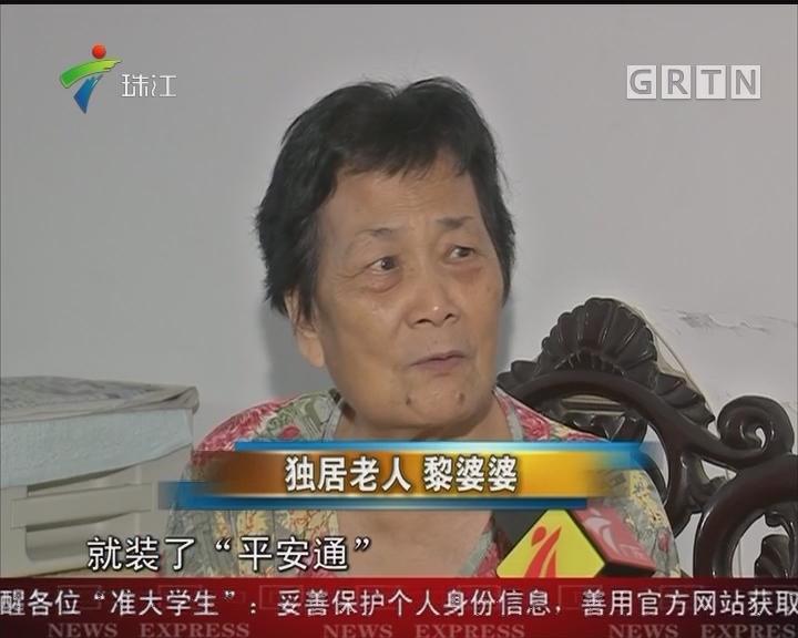 广州平安通服务升级