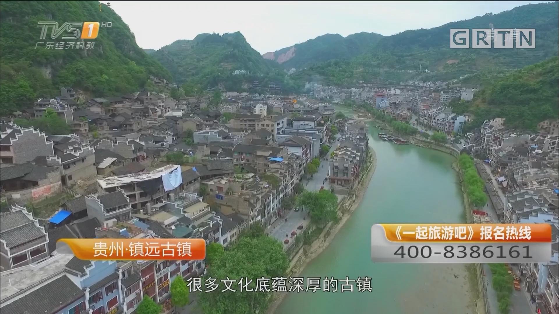 贵州 镇远古镇