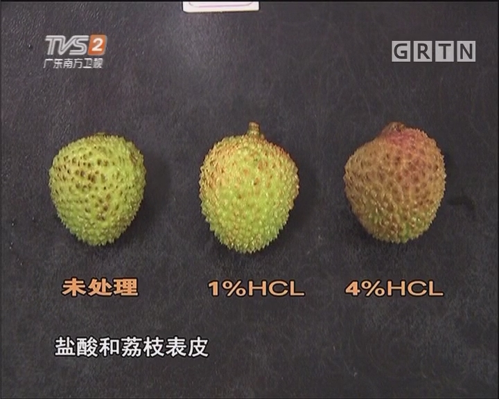 """""""特搜""""亲测:酸性越强 荔枝越变色"""