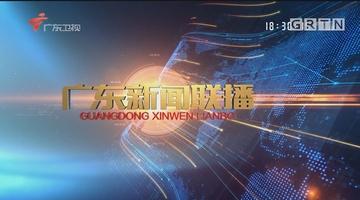 [HD][2017-06-27]广东新闻联播:胡春华主持召开省委常委会议 进一步推进广东农垦改革发展