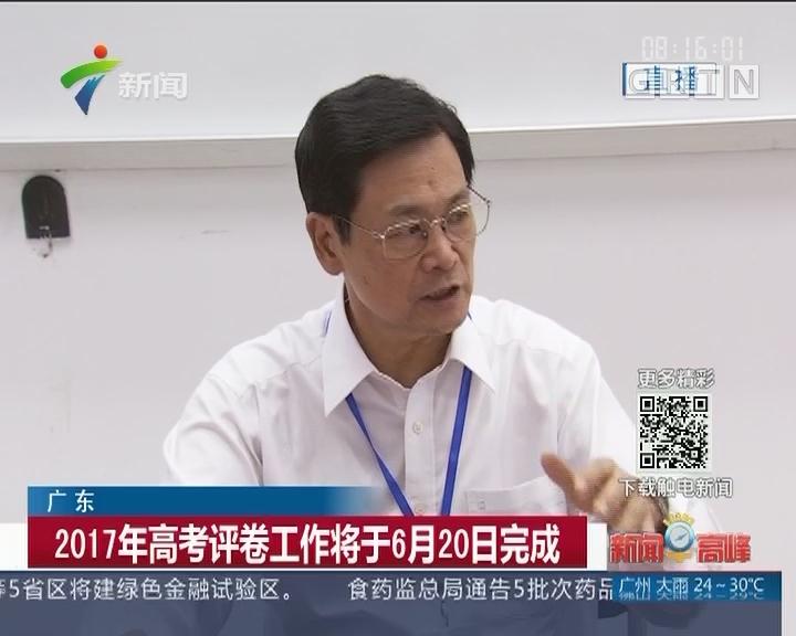 广东:2017年高考评卷工作将于6月20日完成