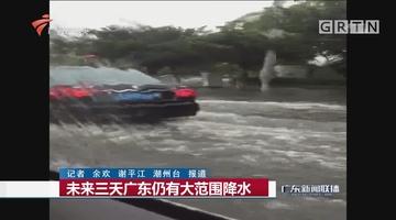 未来三天广东仍有大范围降水