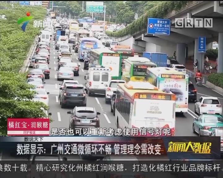 数据显示:广州交通微循环不畅 管理理念需改变