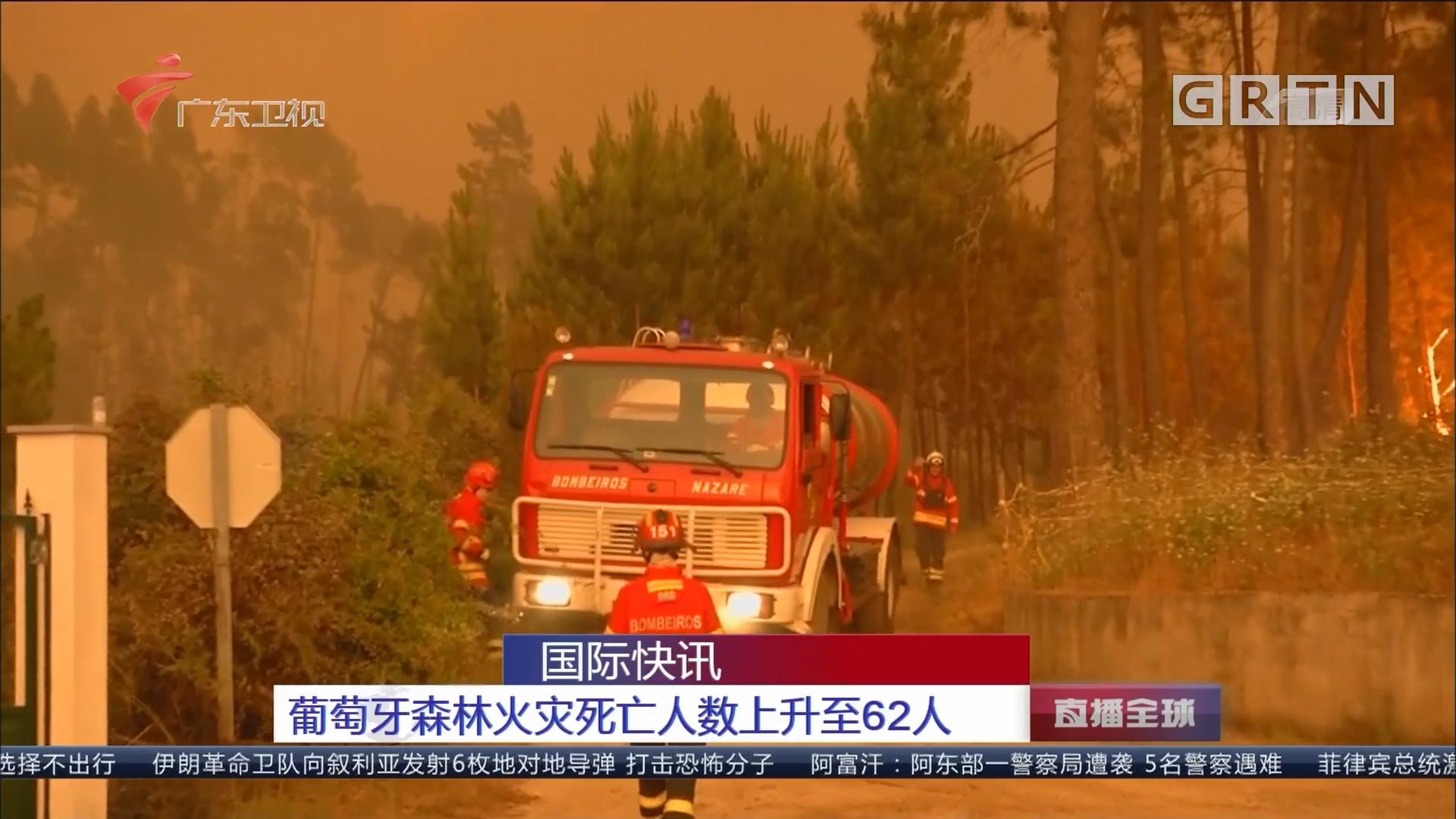 国际快讯:葡萄牙森林火灾死亡人数上升至62人