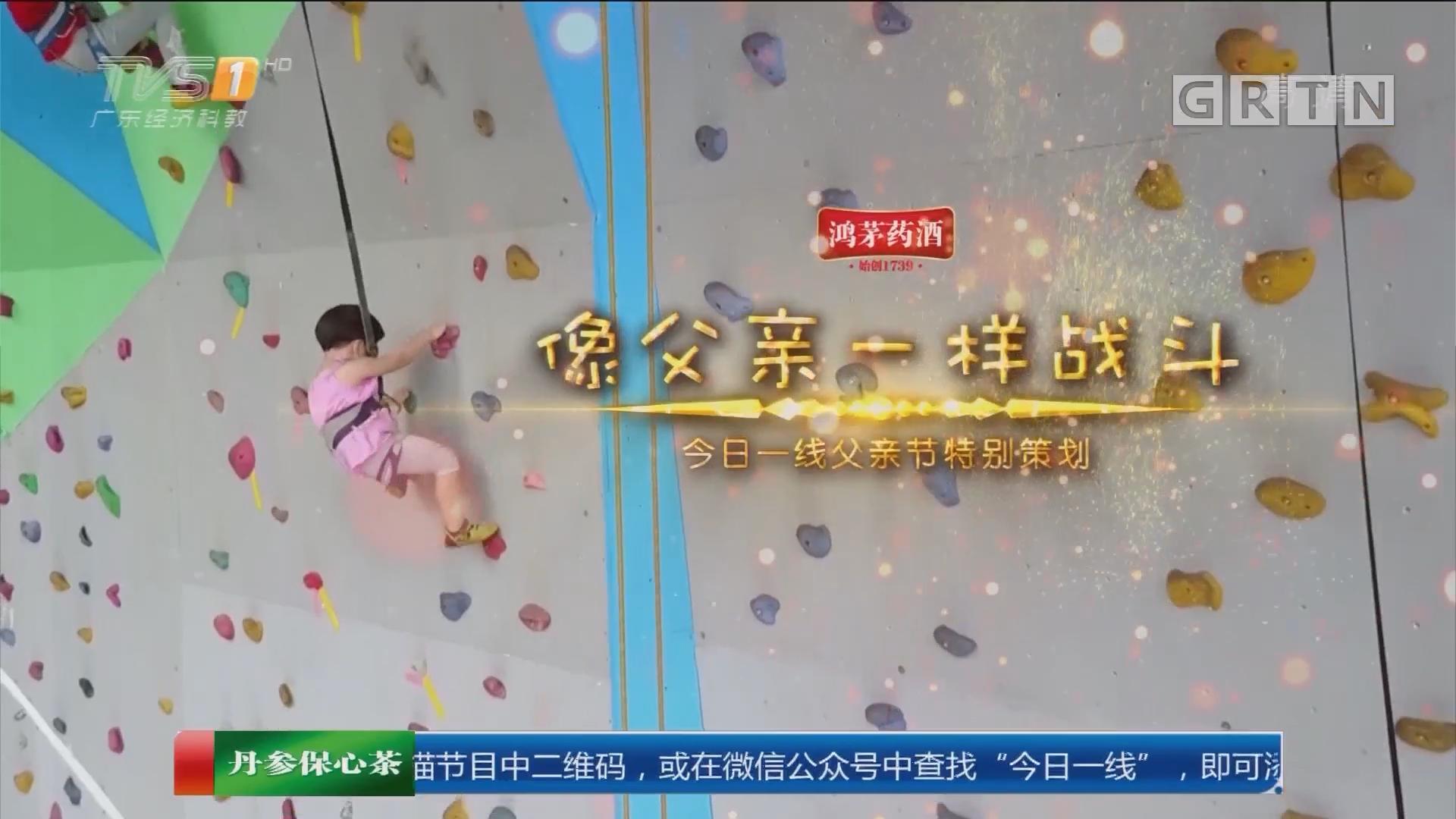 父亲节特别策划:攀岩小姐妹 爸爸是教练!