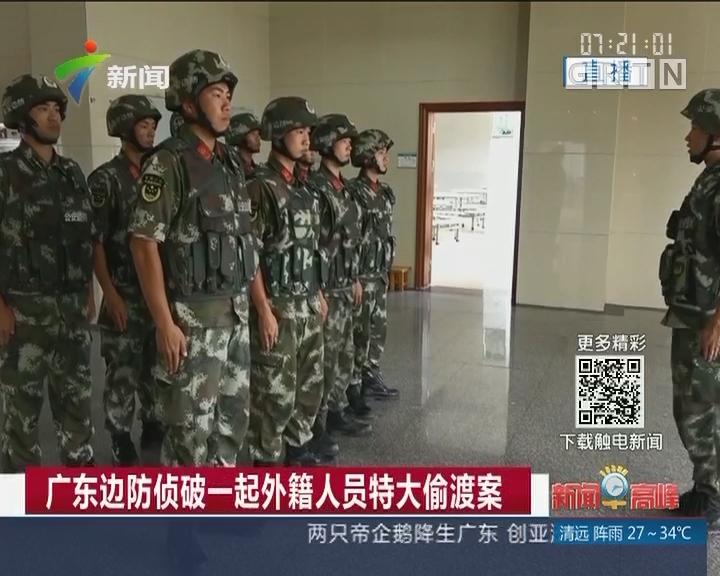 广东边防侦破一起外籍人员特大偷渡案