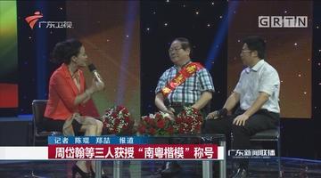 """周岱翰等三人获授""""南粤楷模""""称号"""