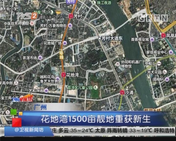 广州:万科551亿投得广东国投巨额资产