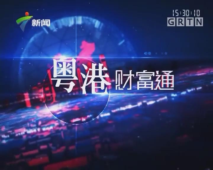[2017-06-11]粤港财富通:快递江湖之争
