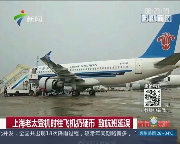 上海老太登机时往飞机扔硬币 致航班延误