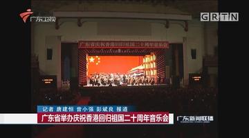 广东省举办庆祝香港回归祖国二十周年音乐会