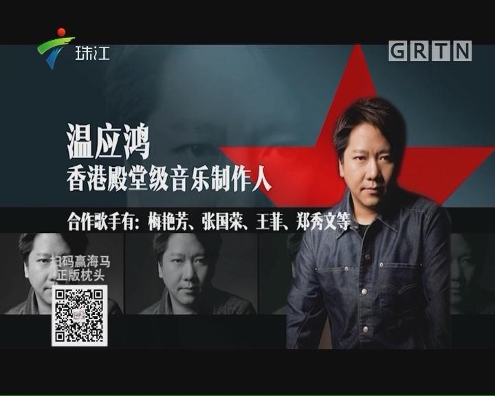 香港回归二十周年圈圈特别策划 粤港歌手挑战赛