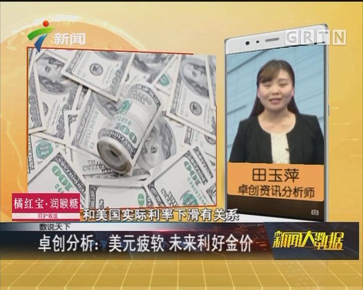 卓创分析:美元疲软 未来利好金价