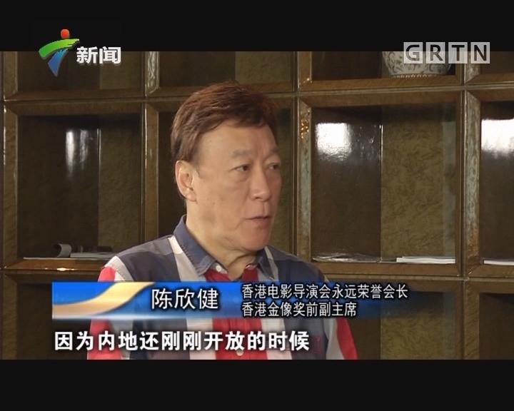 [2017-06-17]权威访谈:陈欣健:亲历香港电影四十年