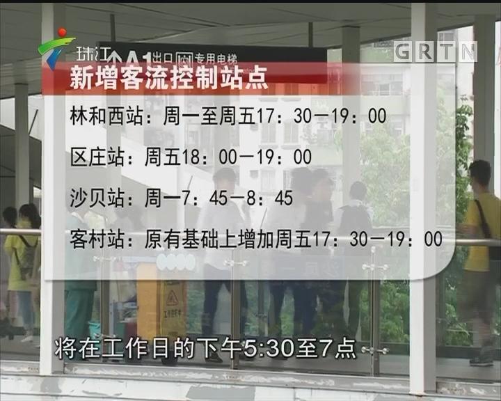 广州:沙贝站明天限流 宜早出门防迟到
