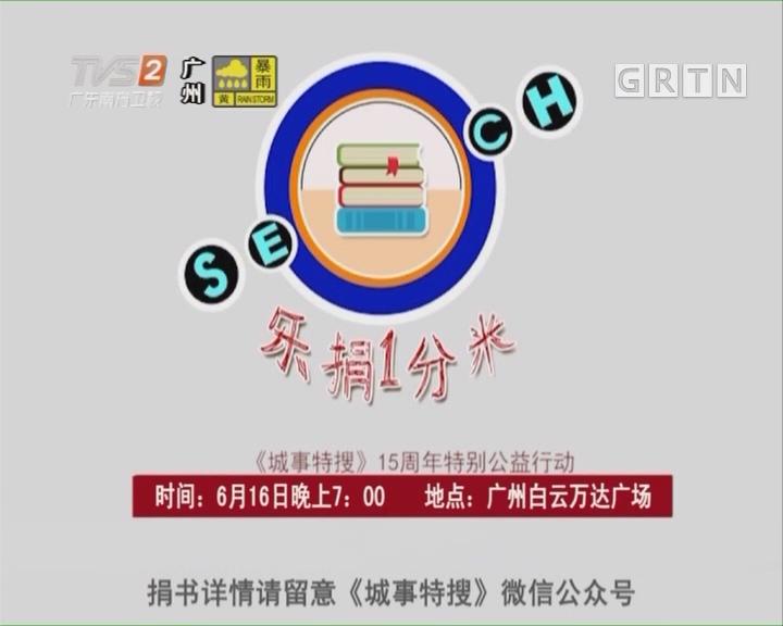 """""""特搜""""走过十五载"""
