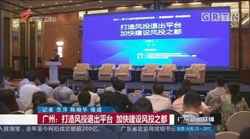 广州:打造风投退出平台 加快建设风投之都
