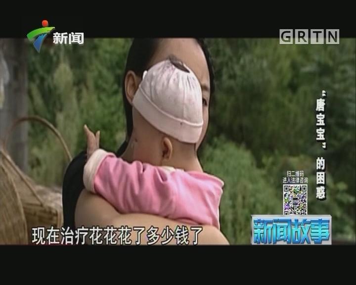 """[2017-06-30]新闻故事:""""唐宝宝""""的困惑"""