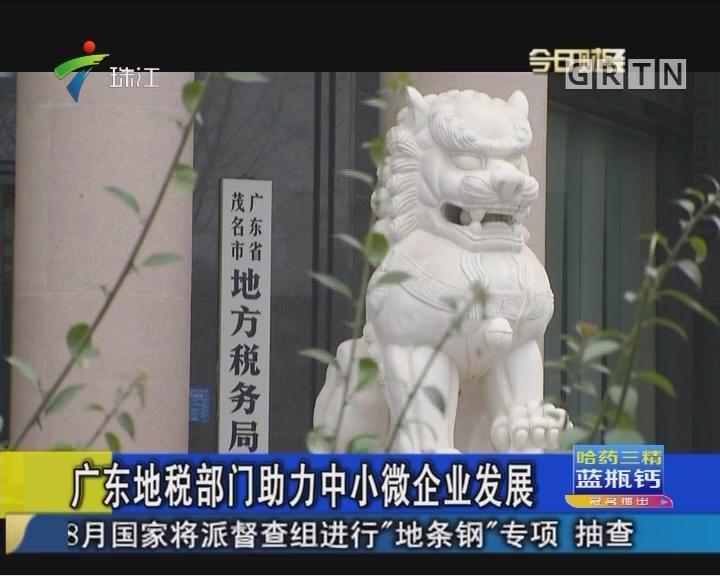 广东地税部门助力中小微企业发展