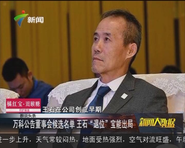 """万科公告董事会候选名单 王石""""退位""""宝能出局"""