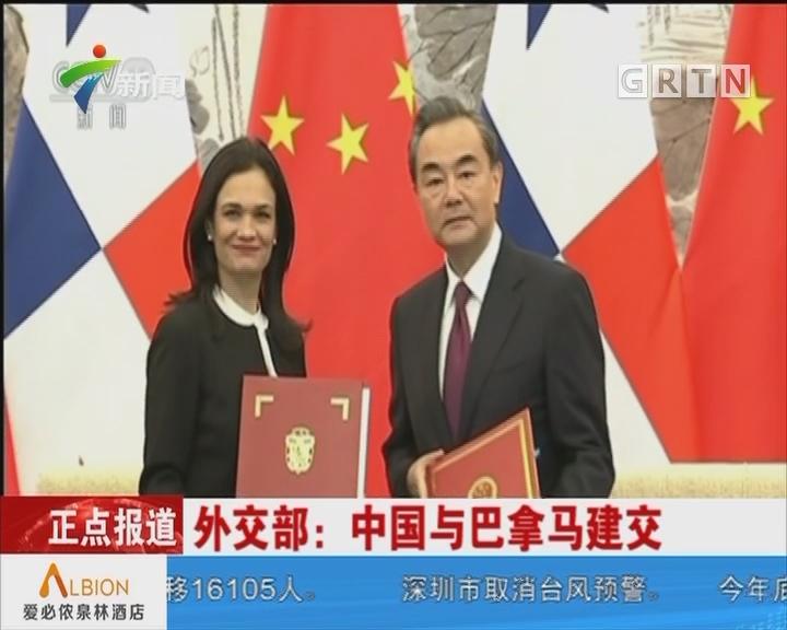外交部:中国与巴拿马建交