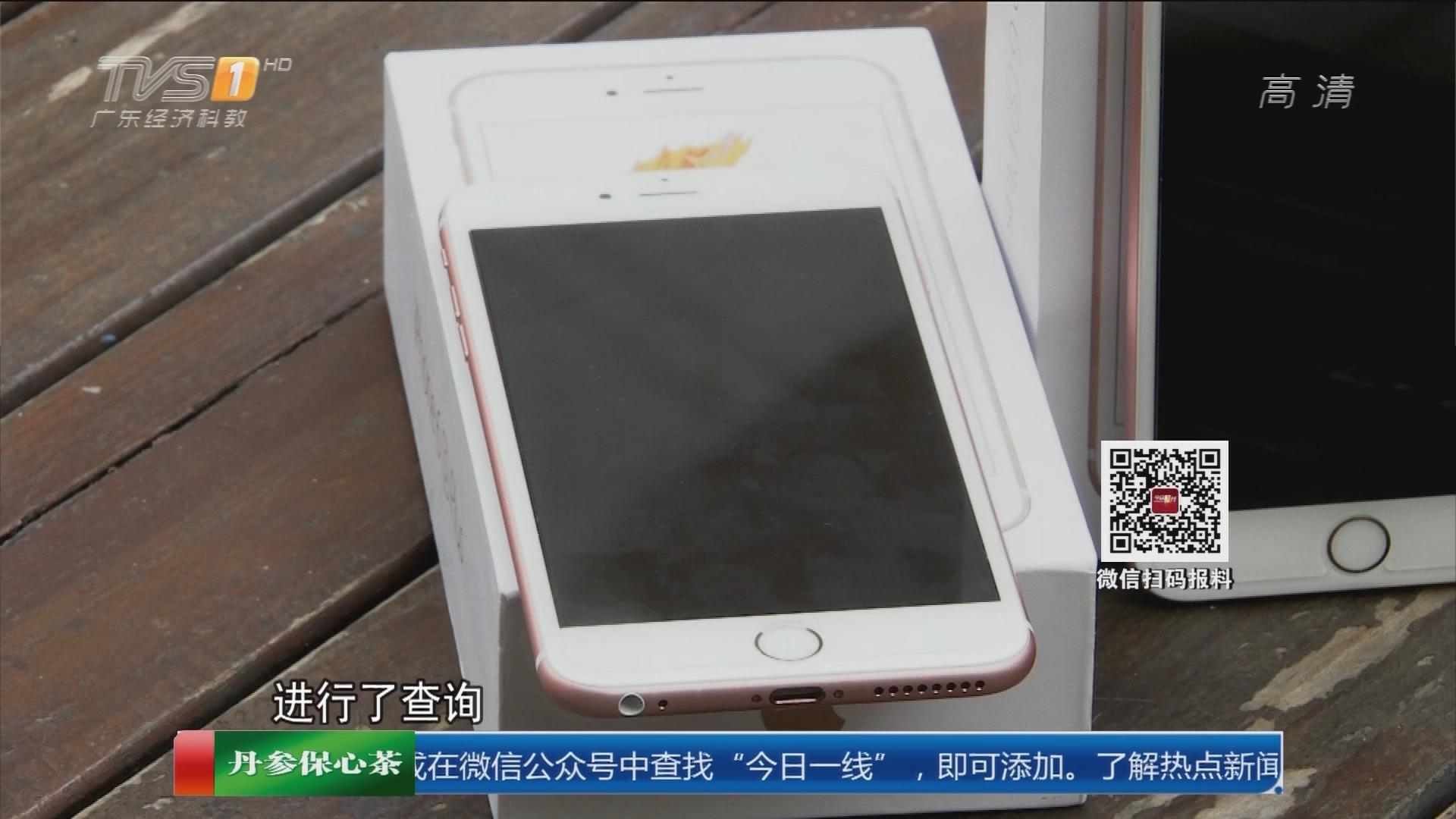 广州:新手机一年前已激活 疑买翻新机?
