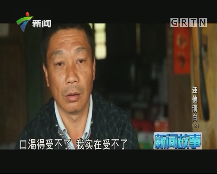 [2017-06-12]新闻故事:还他清白(上)