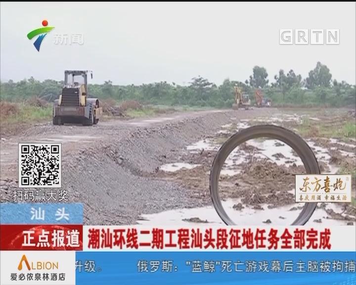 汕头:潮汕环线二期工程汕头段征地任务全部完成
