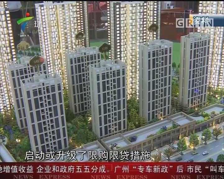 5月多城房价涨幅回落