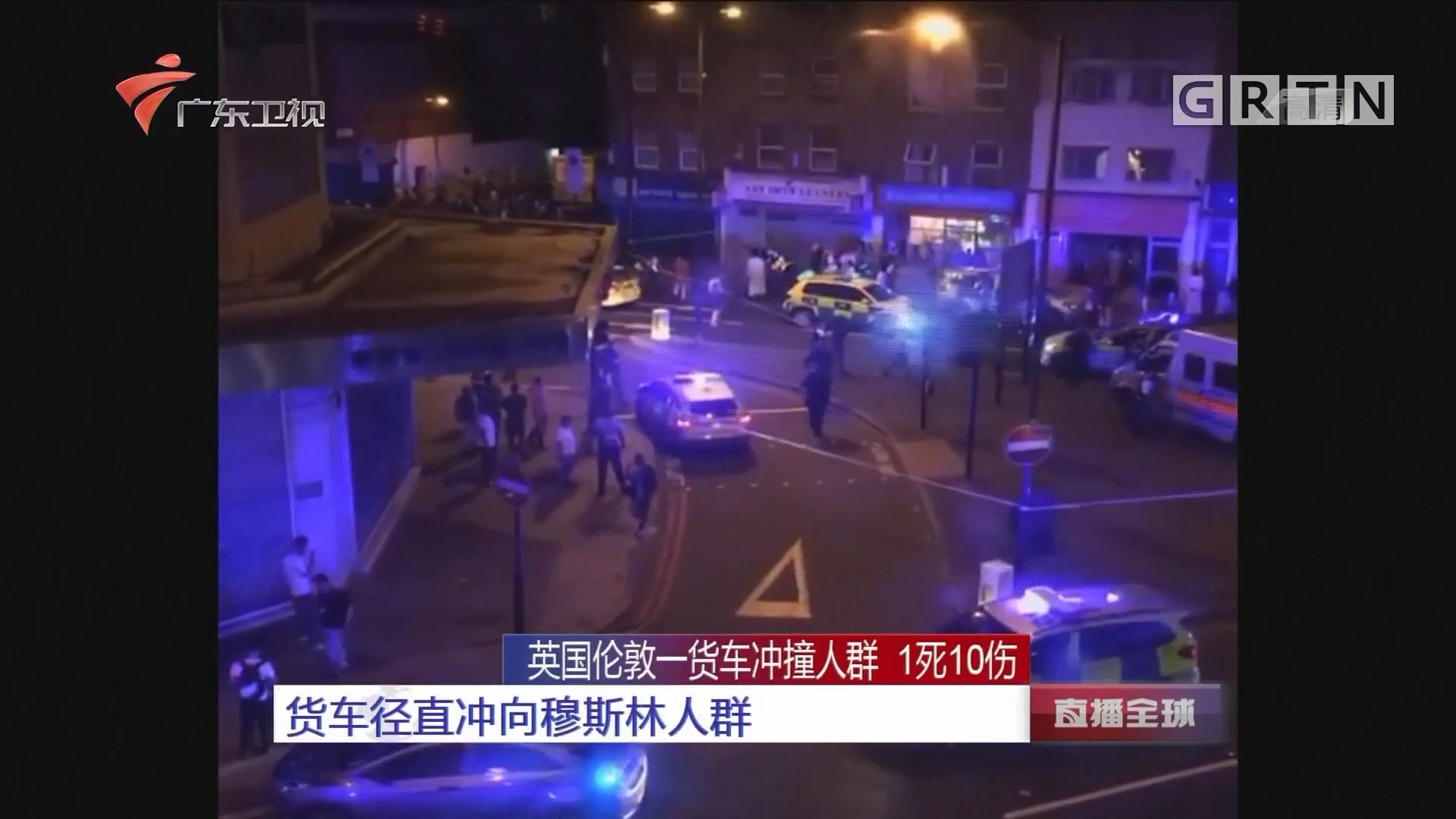 英国伦敦一货车冲撞人群:1死10伤 货车径直冲向穆斯林人群