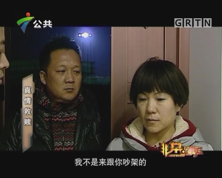 [2017-06-14]非常故事汇:真情救赎
