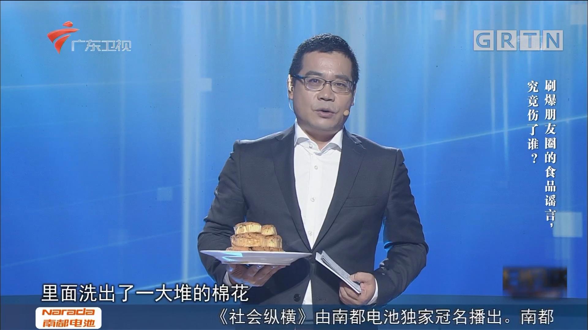 [HD][2017-06-28]社会纵横:刷爆朋友圈的食品谣言,究竟伤了谁?