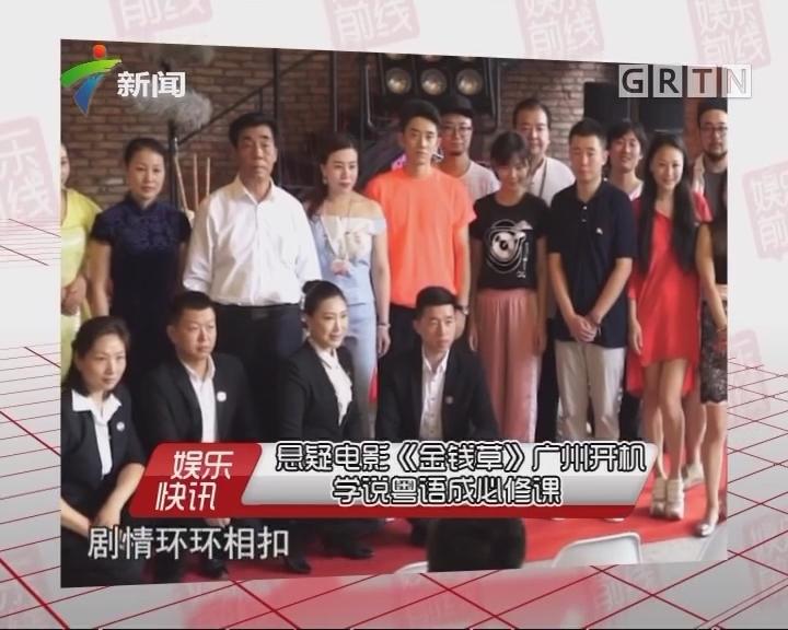 悬疑电影《金钱草》广州开机 学说粤语成必修课
