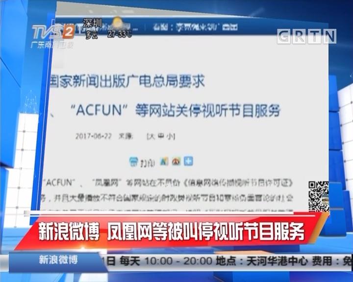 新浪微博 凤凰网等被叫停视听节目服务