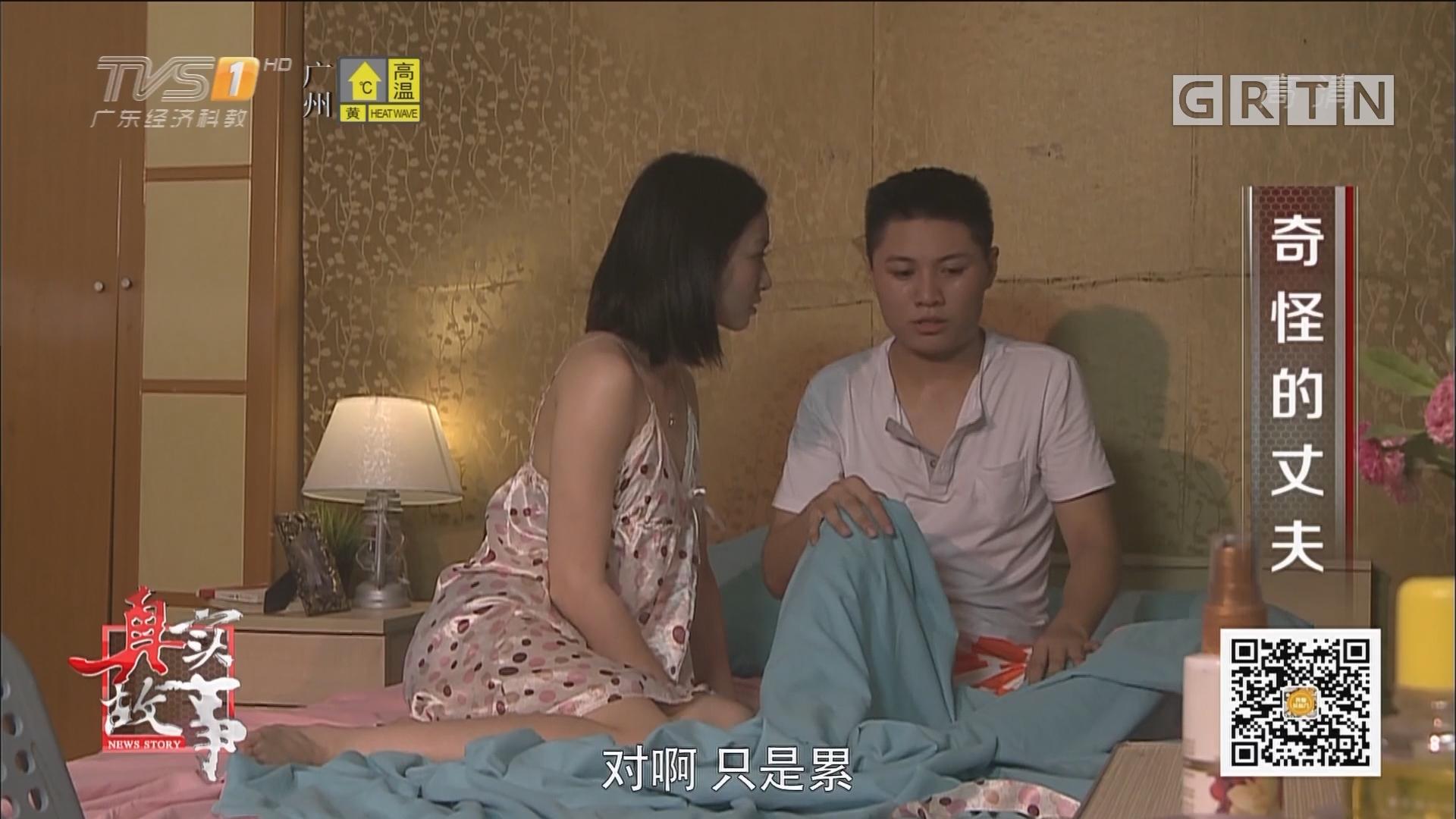 [HD][2017-06-29]真实故事:奇怪的丈夫