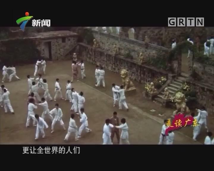 [2017-06-17]走读广东:黄飞鸿与洪拳