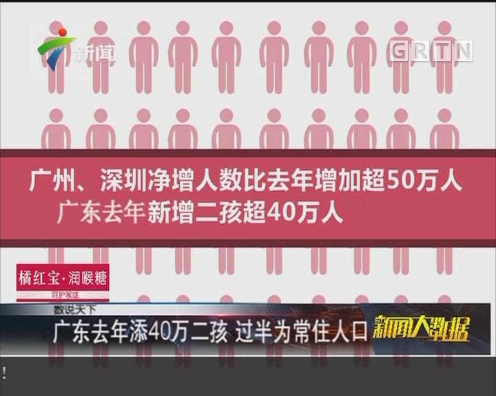 广东去年添40万二孩 过半为常住人口