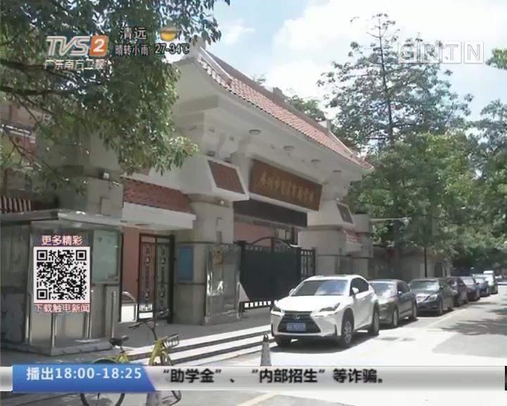 广州小升初:民办学校今起开始面谈