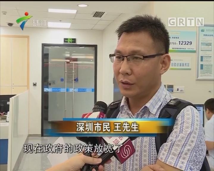 深圳公积金拟支持人才房贷款