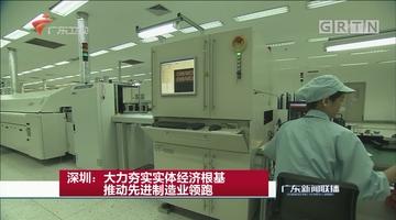 深圳:大力夯实实体经济根基推动先进制造业领跑