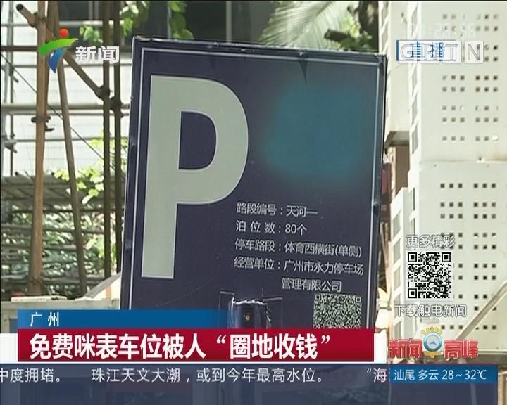 """广州:免费咪表车位被人""""圈地收钱"""""""