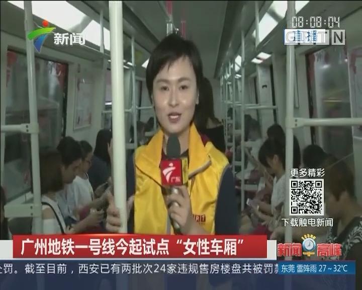 """广州地铁一号线今起试点""""女性车厢"""""""