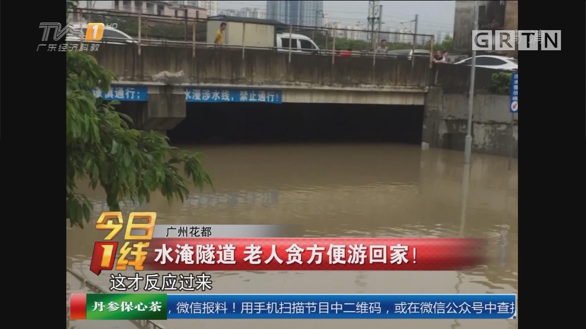 广州花都:水淹隧道 老人贪方便游回家!