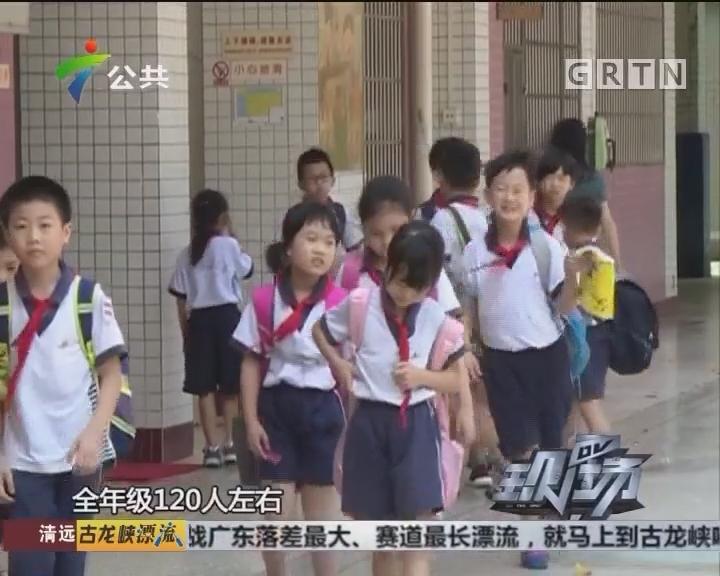 家长求助:小学生在校午休 名额靠抽签决定